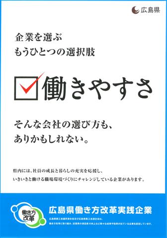 広島県 人材採用チラシ