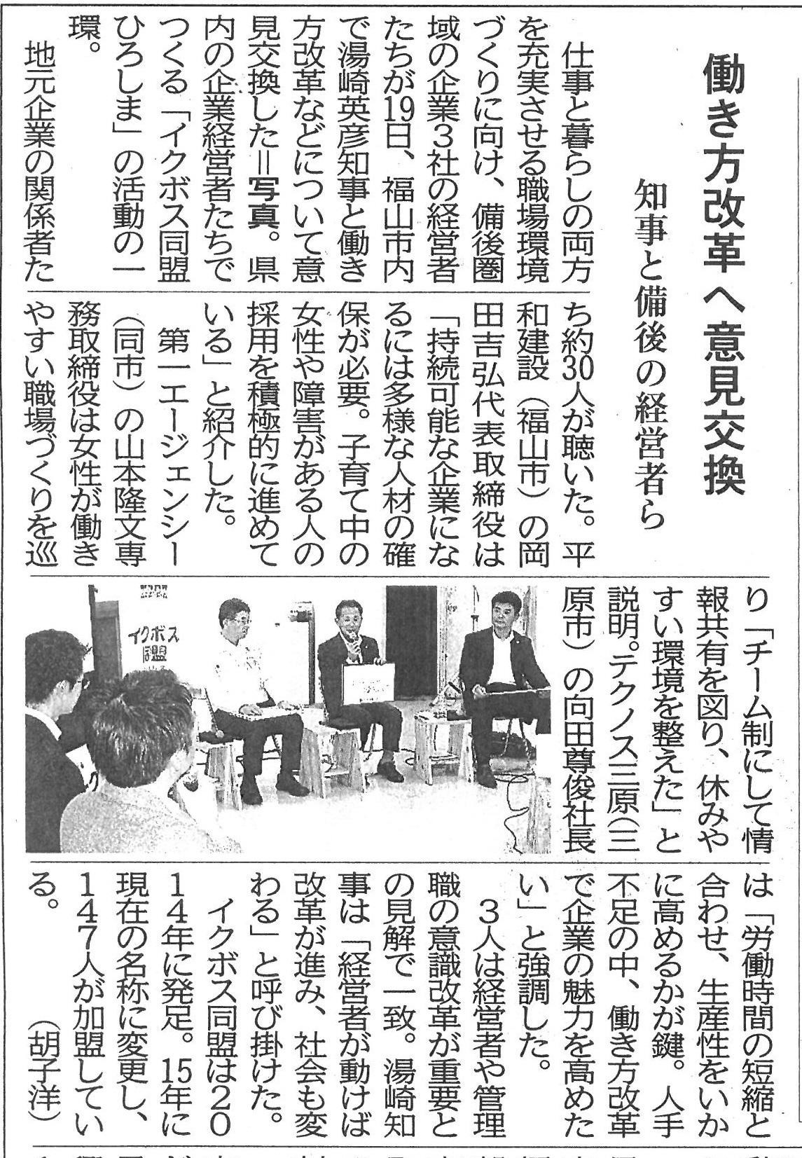 10月20日(土)中国新聞切り抜き