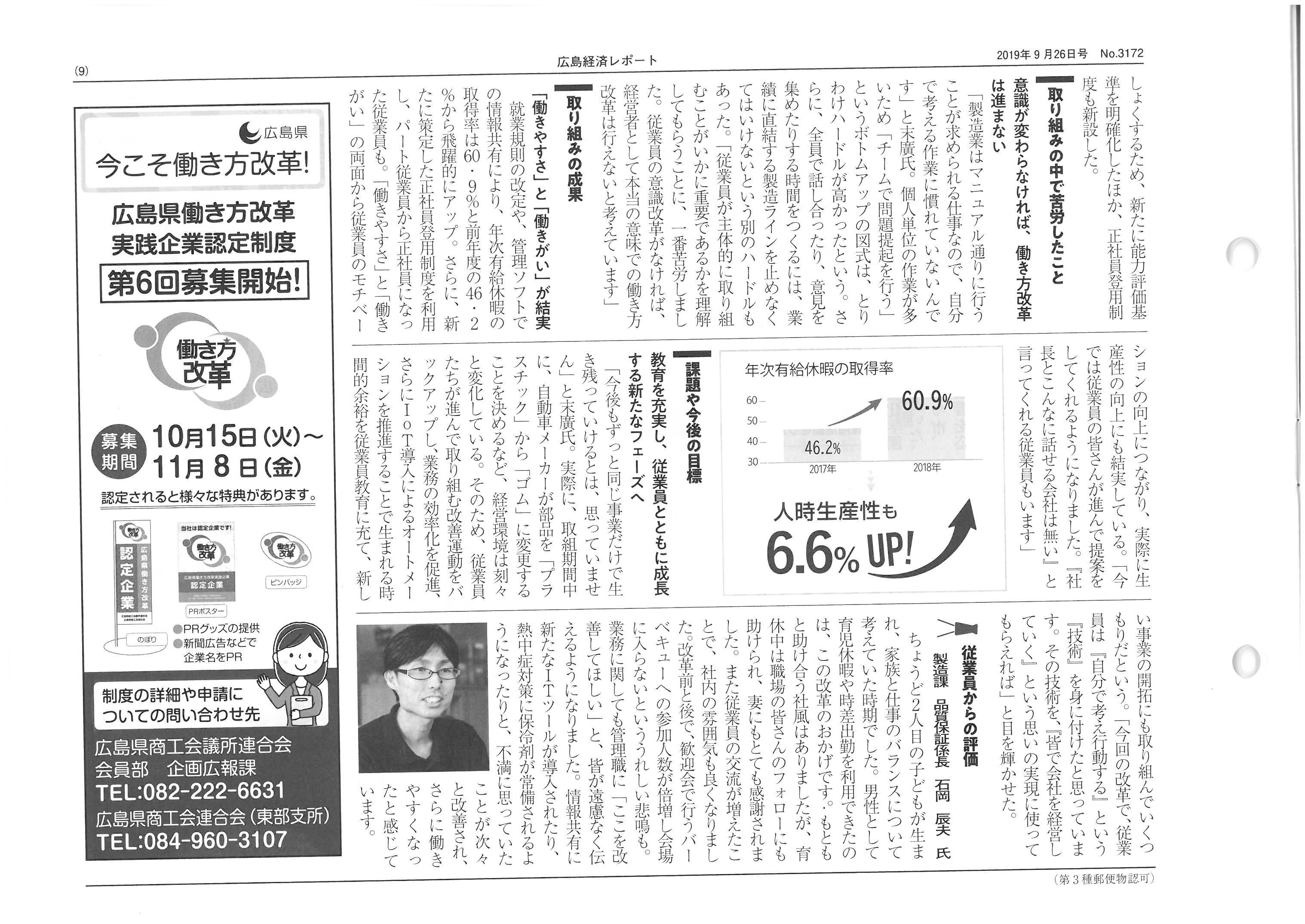 広島経済レポート紙面2
