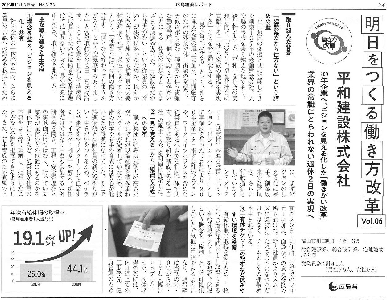 広島経済レポート紙面1